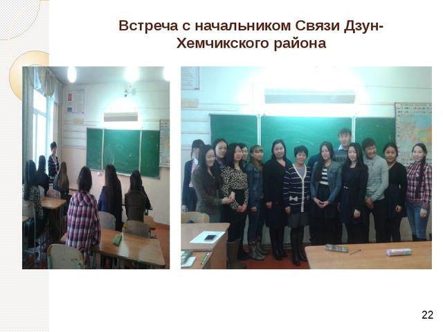 Встреча с начальником Связи Дзун-Хемчикского района