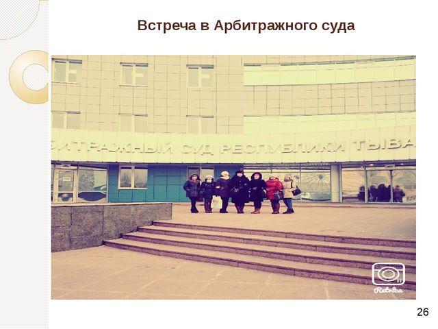 Встреча в Арбитражного суда