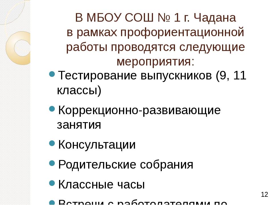 В МБОУ СОШ № 1 г. Чадана в рамках профориентационной работы проводятся следую...