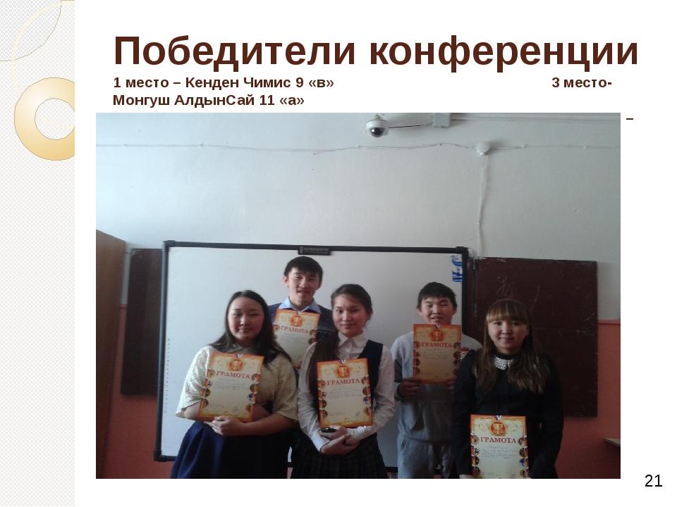 Победители конференции 1 место – Кенден Чимис 9 «в» 3 место-Монгуш АлдынСай 1...