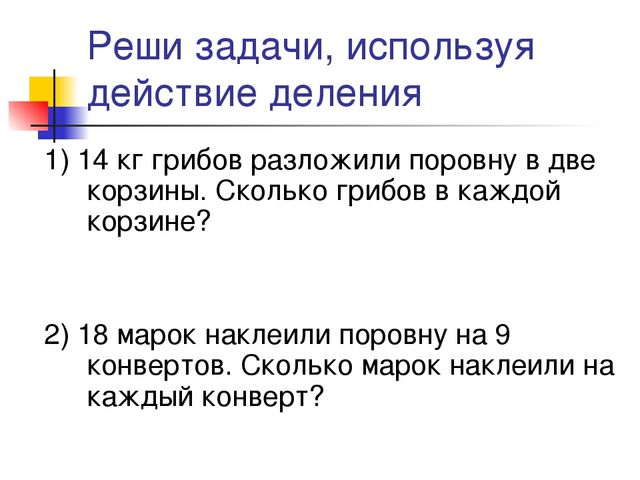 Реши задачи, используя действие деления 1) 14 кг грибов разложили поровну в д...