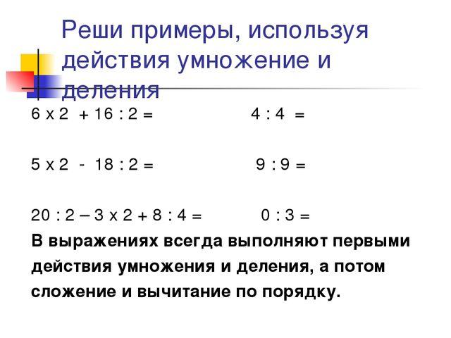 Реши примеры, используя действия умножение и деления 6 х 2 + 16 : 2 = 4 : 4 =...