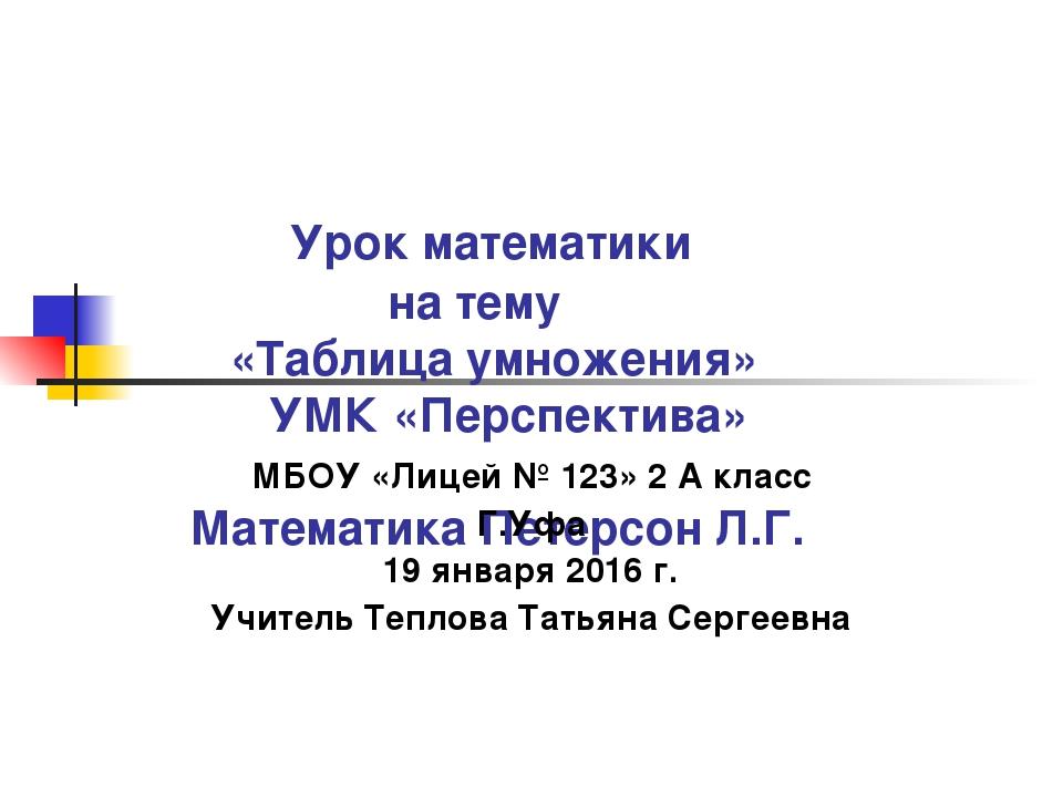 Урок математики на тему «Таблица умножения» УМК «Перспектива» Математика Пет...