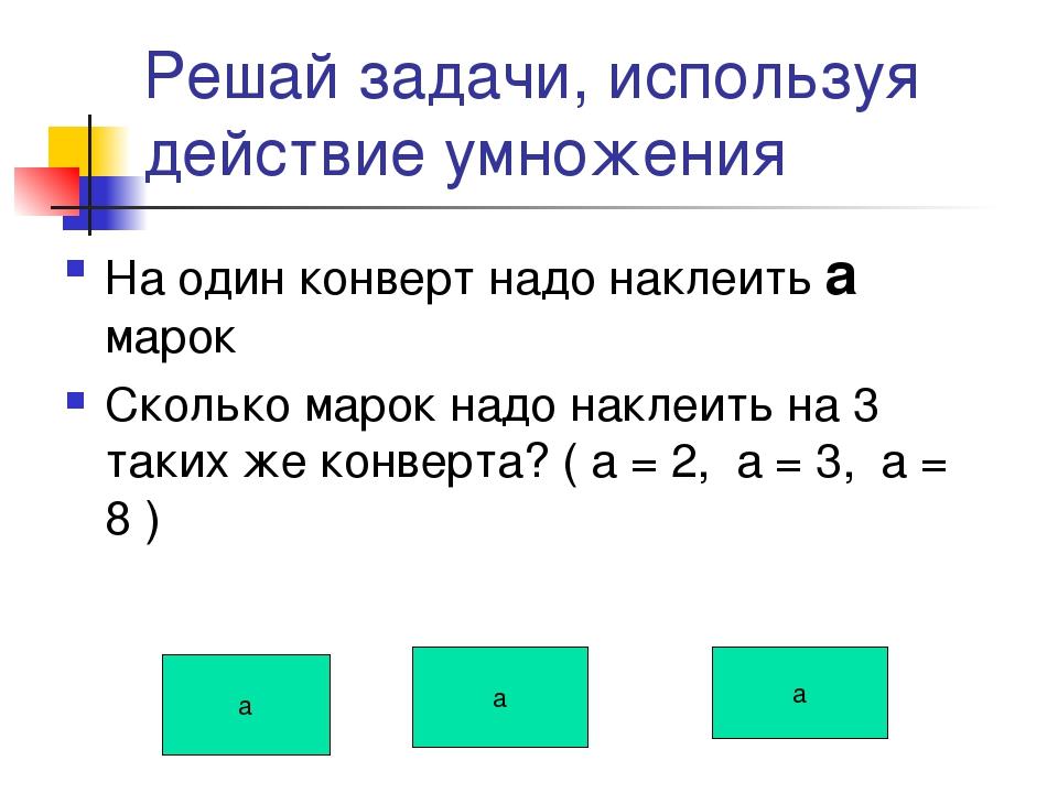 Решай задачи, используя действие умножения На один конверт надо наклеить а ма...