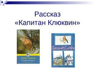 Рассказ «Капитан Клюквин»