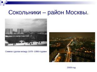 Сокольники – район Москвы. Снимок сделан между 1979 -1986 годами 2009 год