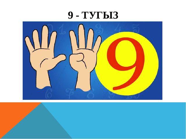 9 - ТУГЫЗ