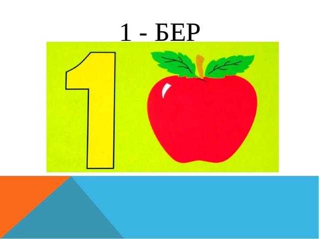 1 - БЕР