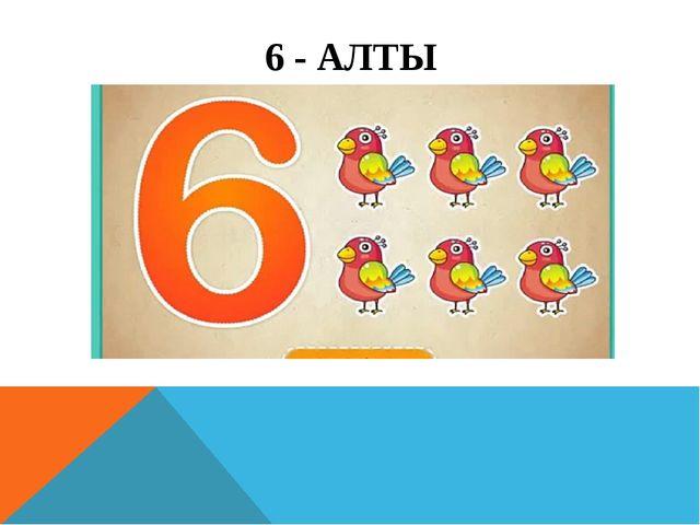 6 - АЛТЫ