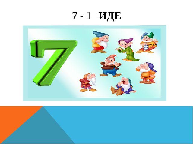 7 - ҖИДЕ