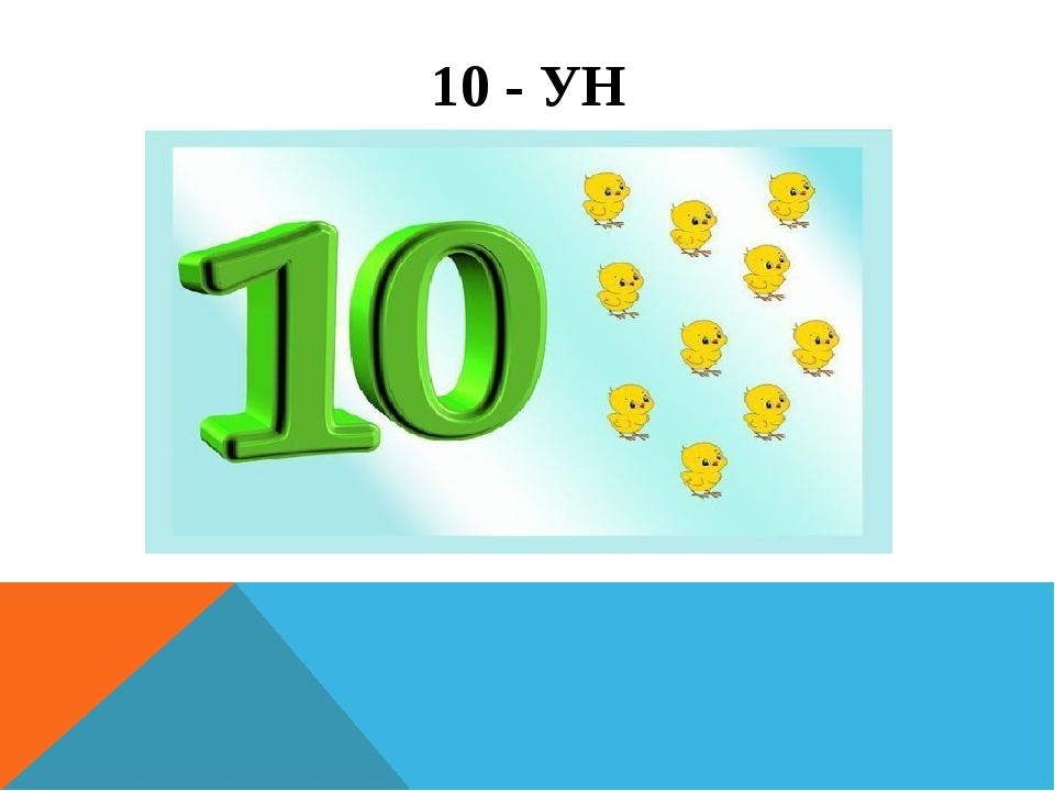 10 - УН