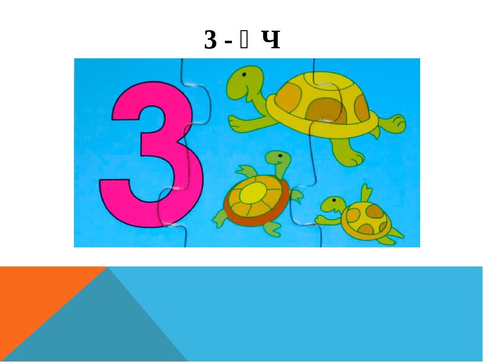3 - ӨЧ