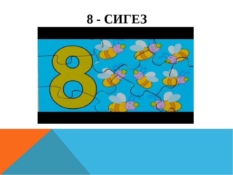 8 - СИГЕЗ