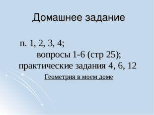 Домашнее задание п. 1, 2, 3, 4; вопросы 1-6 (стр 25); практические задания 4,