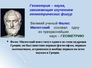 Фалес Милетский имел титул одного из семи мудрецов Греции, он был поистине п