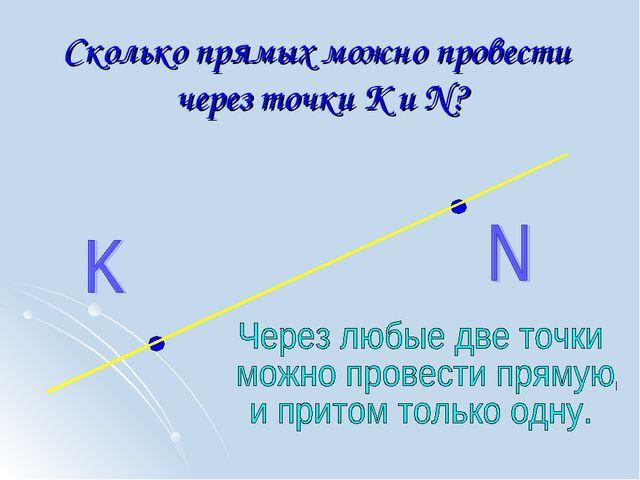 Сколько прямых можно провести через точки К и N?