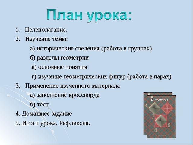 1. Целеполагание. 2. Изучение темы: а) исторические сведения (работа в групп...
