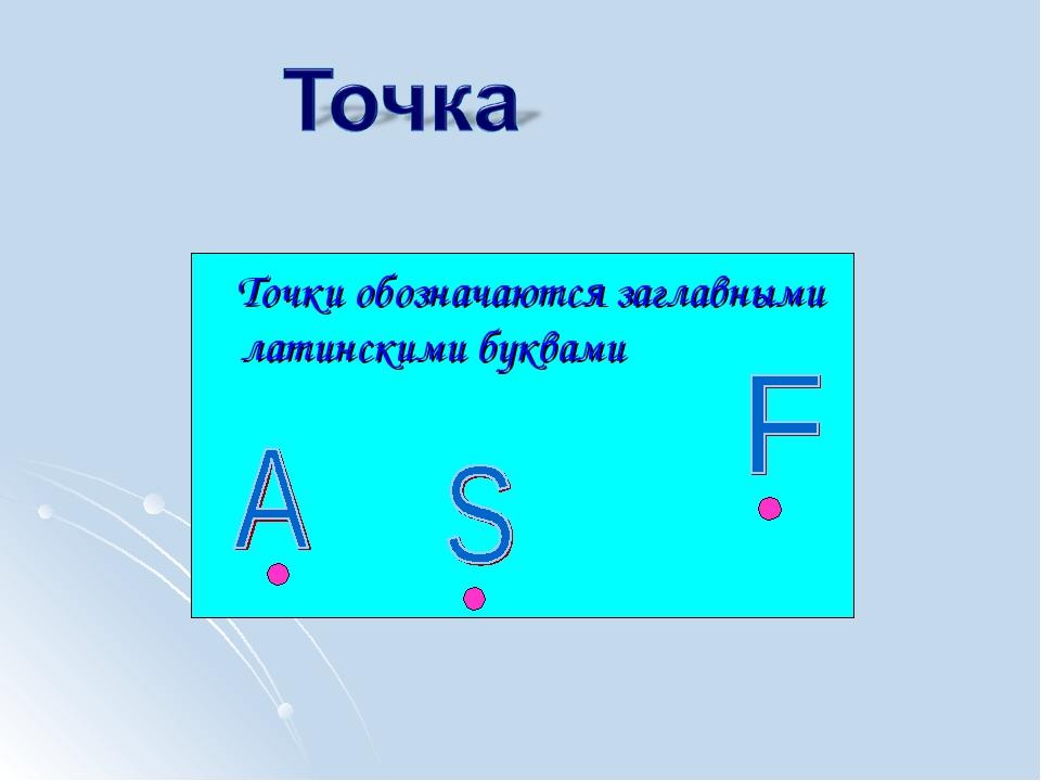 Точки обозначаются заглавными латинскими буквами