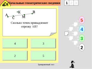Начальные геометрические сведения Тренировочный тест Сколько точек принадлеж