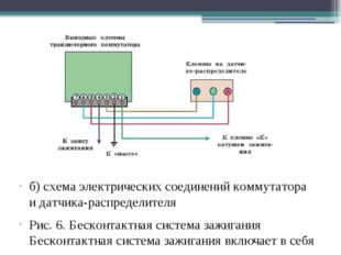 б) схема электрических соединений коммутатора и датчика-распределителя Рис. 6