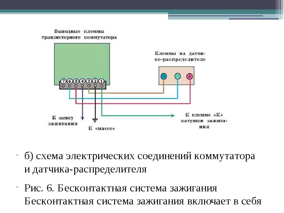 б) схема электрических соединений коммутатора и датчика-распределителя Рис. 6...