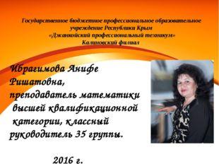 Государственное бюджетное профессиональное образовательное учреждение Республ