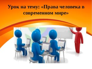 Урок на тему: «Права человека в современном мире»