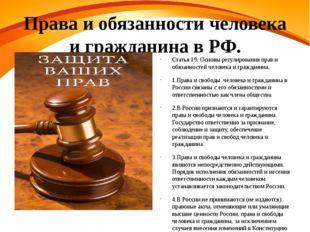 Права и обязанности человека и гражданина в РФ. Статья 19. Основы регулирован