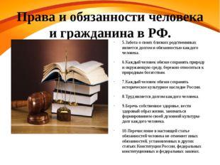 Права и обязанности человека и гражданина в РФ. 5.Забота о своих близких родс