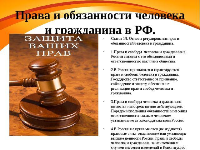 Права и обязанности человека и гражданина в РФ. Статья 19. Основы регулирован...