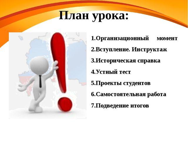 План урока: 1.Организационный момент 2.Вступление. Инструктаж 3.Историческая...