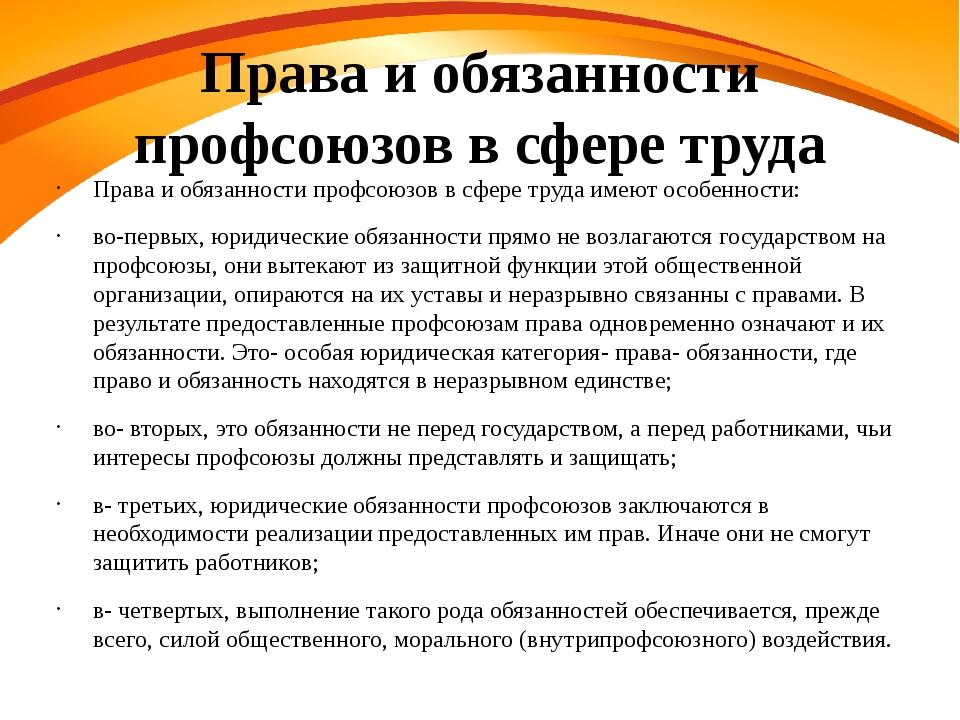 Права и обязанности профсоюзов в сфере труда Права и обязанности профсоюзов в...
