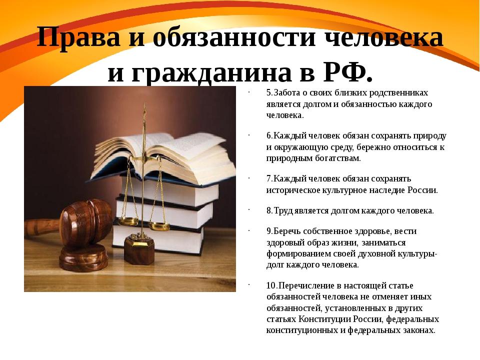 Права и обязанности человека и гражданина в РФ. 5.Забота о своих близких родс...