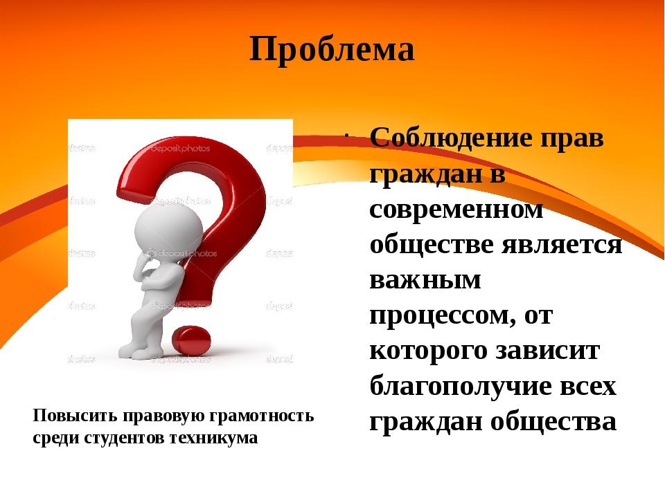 Проблема Соблюдение прав граждан в современном обществе является важным проце...