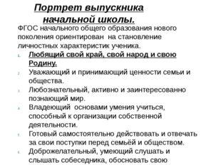 Портрет выпускника начальной школы. ФГОС начального общего образования нового