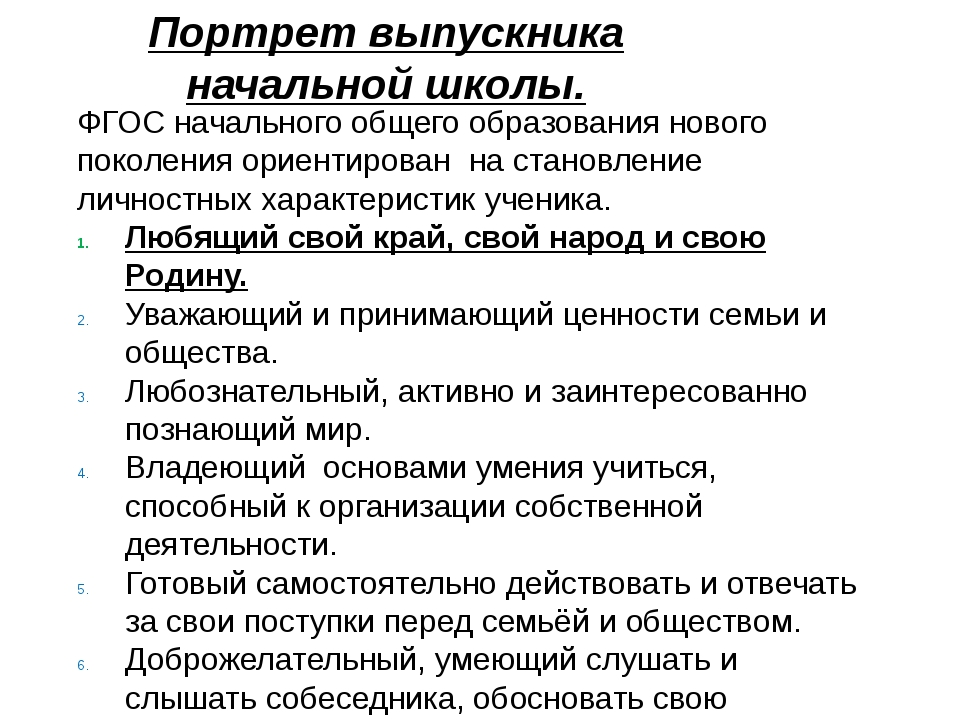 Портрет выпускника начальной школы. ФГОС начального общего образования нового...