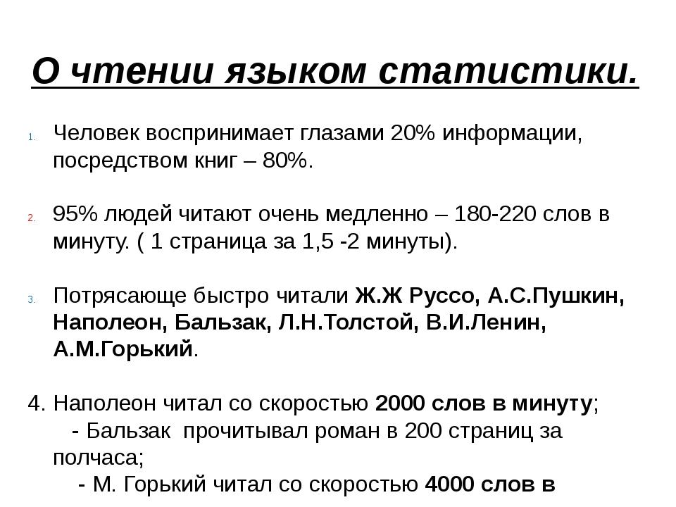 О чтении языком статистики. Человек воспринимает глазами 20% информации, поср...