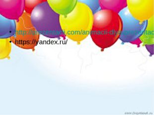 http://prezentacii.com/animacii-dlya-prezentaciy.html https://yandex.ru/