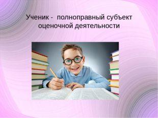 Ученик - полноправный субъект оценочной деятельности