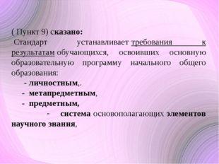 (Пункт 9) сказано: Стандарт устанавливаеттребования к результатамобучающи