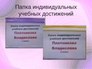 Папка индивидуальных учебных достижений