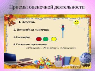 Приемы оценочной деятельности