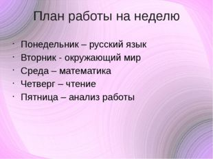 План работы на неделю Понедельник – русский язык Вторник - окружающий мир Сре