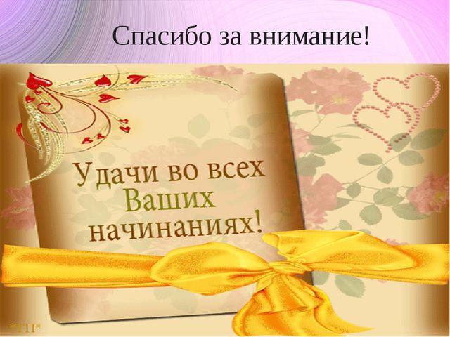 Спасибо за внимание! Желаю всем удачи и творческих успехов!