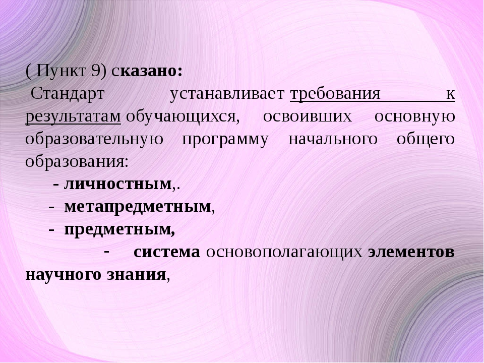 (Пункт 9) сказано: Стандарт устанавливаеттребования к результатамобучающи...