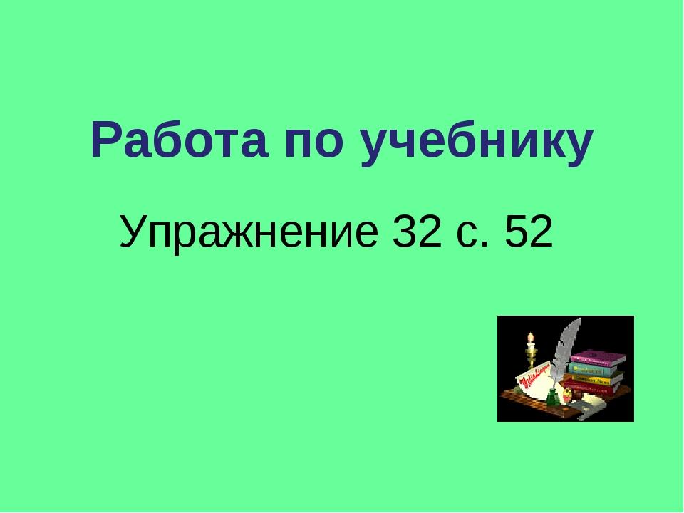 Работа по учебнику Упражнение 32 с. 52