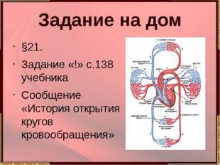 Задание на дом §21. Задание «!» с.138 учебника Сообщение «История открытия кр