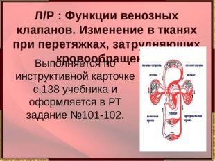 Л/Р : Функции венозных клапанов. Изменение в тканях при перетяжках, затрудняю