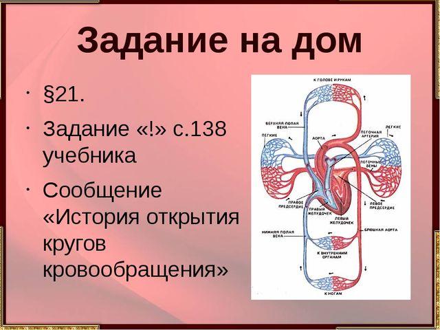 Задание на дом §21. Задание «!» с.138 учебника Сообщение «История открытия кр...
