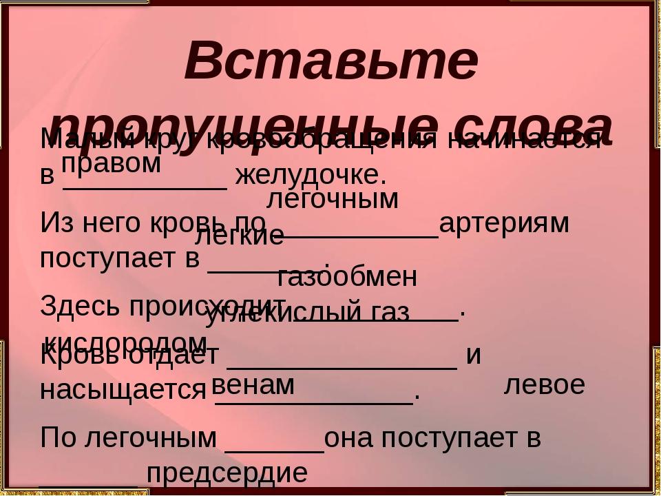 Вставьте пропущенные слова Малый круг кровообращения начинается в __________...